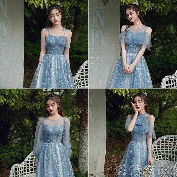星空伴娘禮服女中長款年新款藍色仙氣質漸變閨蜜結婚禮伴娘服 港仔會社