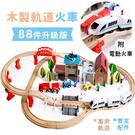 88件木製電動火車軌道組 電動火車 玩具 交通車