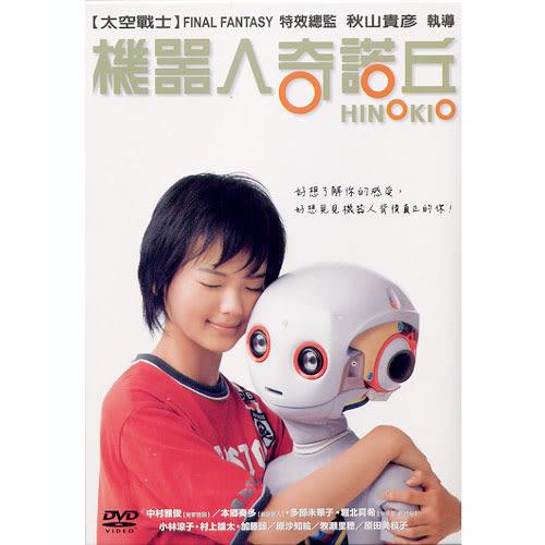 機器人奇諾丘DVD 大澤樹生/田加織