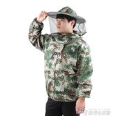 防蜂服養蜜蜂專用全套加厚衣服透氣型防護服養蜂工具防蜂帽防蜂衣YYJ 夢想生活家