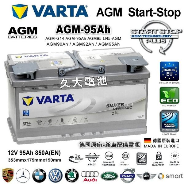✚久大電池❚ 德國進口 VARTA G14 AGM 95Ah BENZ E220 W212 S212 2013~2016