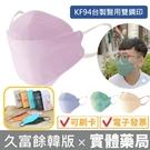 [新竹禾坊藥局-台灣製] 久富餘 KF9...