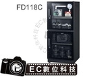 【EC數位】防潮家 FD-118C FD118C  電子防潮箱 121L 五年保固 免運費 台灣製造
