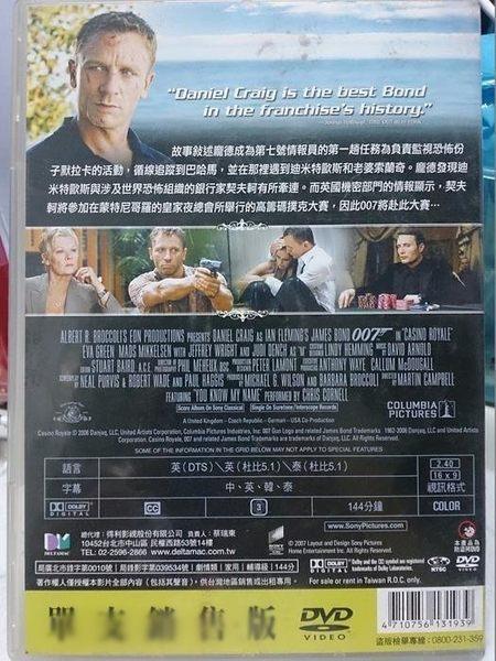 影音專賣店-C14-019-正版DVD*電影【007首部曲:皇家夜總會】-丹尼爾克雷格*伊娃葛林*吉安卡羅吉安