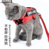 牽引繩 貓咪牽引繩溜貓繩貓咪背心式防掙脫貓鏈子貓背帶項圈
