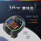 Songwin 36W藍牙免持車用播放器/雙USB車充-手機音樂撥放器(PD+QC3.0)