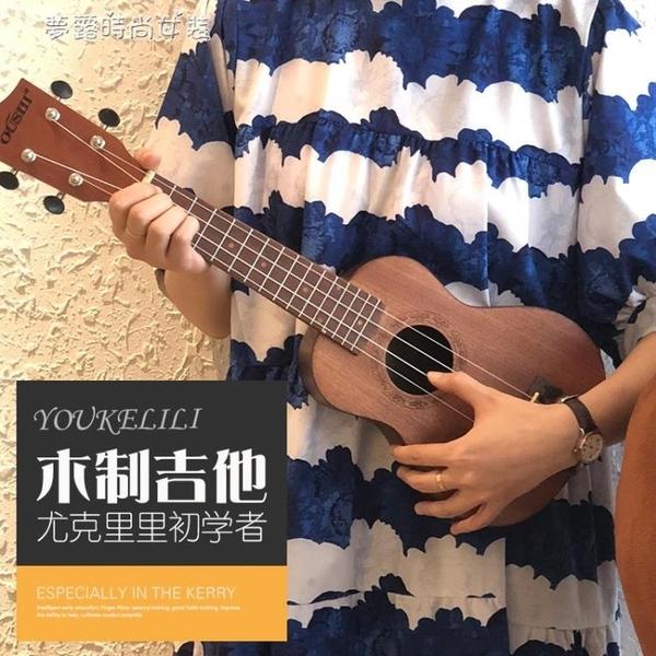 尤克里里 尤克里里初學者木質兒童小吉他21寸入門可彈奏樂器玩具男女孩禮物YXS 夢露