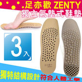 富樂屋⇝足亦歡氣墊式鞋墊(3入)