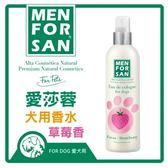 【愛莎蓉】犬用香水-草莓香125ml -3672 (J001C02)