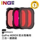 【24期0利率】Polarpro GoPro HERO9 防水殼專用三合一濾鏡組 H9-1016 潛水大師 潛水濾鏡