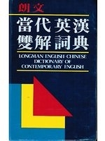 二手書博民逛書店《Longman English-Chinese Dictionary of Contemporary English》 R2Y ISBN:0582997666