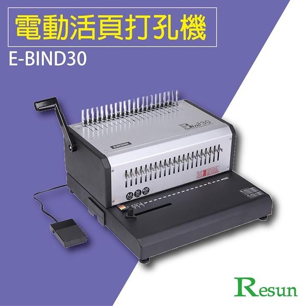 店長推薦 - Resun【E-BIND30】電動活頁打孔機 膠裝 裝訂 包裝 印刷 打孔 護貝 熱熔膠 封套 膠條