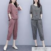 時尚洋氣棉麻格子套裝女夏大碼減齡T恤七分哈倫褲休閒亞麻兩件套 夏季新品