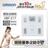 OMRON 歐姆龍 HBF-217 體重體脂計 白色 (HBF-214 升級版)