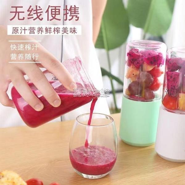 榨汁杯 榨汁機USB充電電動玻璃瓶榨汁機家用果汁機學生宿舍料理機快速出貨
