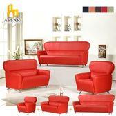 ASSARI-(紅)普普風大可愛1+2+3人皮沙發