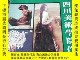 二手書博民逛書店罕見四川美術學院作品Y290883