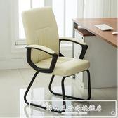 電腦椅家用職員辦公椅弓形會議椅學生寢室椅簡約特價麻將老板轉椅igo『韓女王』