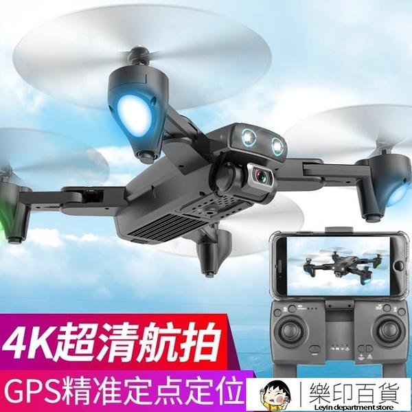 空拍機 航拍無人機2000米大型高清專業超遠程gps自動返航長續航4k飛行器 樂印百貨