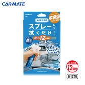 【旭益汽車百貨】日本CARMATE 耐久型玻璃撥水護膜噴劑 C82 氟素系 去油膜 視線清晰