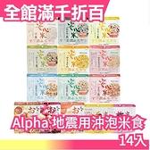 日本【14入組】日本 Alpha 地震用沖泡米食 安心米 五年長期保存 末日套餐 防災食品【小福部屋】