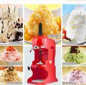 綿綿冰機商用刨冰機韓國雪花冰機花式碎冰機沙冰機 igo 樂活生活館