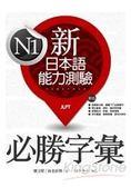 新日本語能力測驗N1必勝字彙