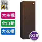 收藏家 638公升 大型平衡全自動除濕電子防潮箱 HD-1200M