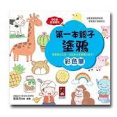 彩色筆 第一本親子塗鴉 教學書 風車 (購潮8)