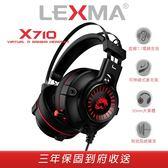 LEXMA X710 7.1聲道電競耳機