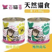 *KING WANG*【單罐】美國b.f.f.《百貓喜-天然貓罐醬汁-285g/罐》營養完整,可當作主食