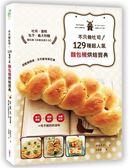 不只做吐司!129種超人氣「麵包機」烘焙寶典:吐司、蛋糕、包子、義大利麵,麵包機終極..
