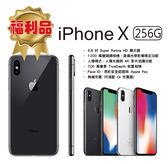 ☆胖達3C☆APPLE 福利品 IPHONE X 256G 5.8吋 送全新配件+玻璃貼+保護套