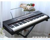 深港正品-大號智能電子琴61鍵 鋼琴鍵幼師教學琴成人兒童初學入門  維娜斯精品屋