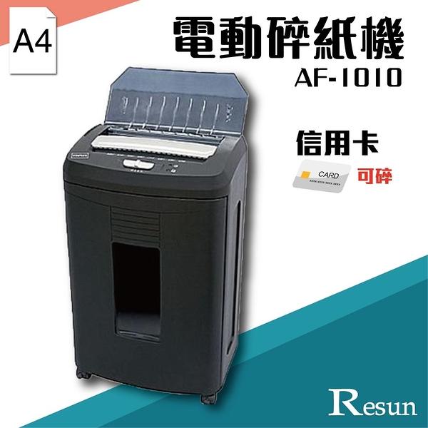 店長推薦 - Resun【AF-1010】電動碎紙機(A4)可碎信用卡 金融卡 卡片 自動進紙