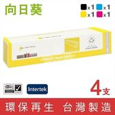 [Sunflower 向日葵]for Fuji Xerox 1黑3彩超值組 DocuPrint C3055DX (CT200805~CT200808) 環保碳粉匣