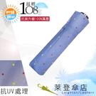 雨傘 陽傘 萊登傘 108克超輕傘 抗UV 易攜 超輕三折傘 碳纖維 日式傘型  Leighton (菱形點粉紫)