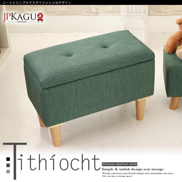 JP Kagu 日式掀蓋皮收納椅沙發椅凳62cm橡膠木椅腳