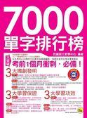 (二手書)7000單字排行榜(書+1MP3)-考試王004