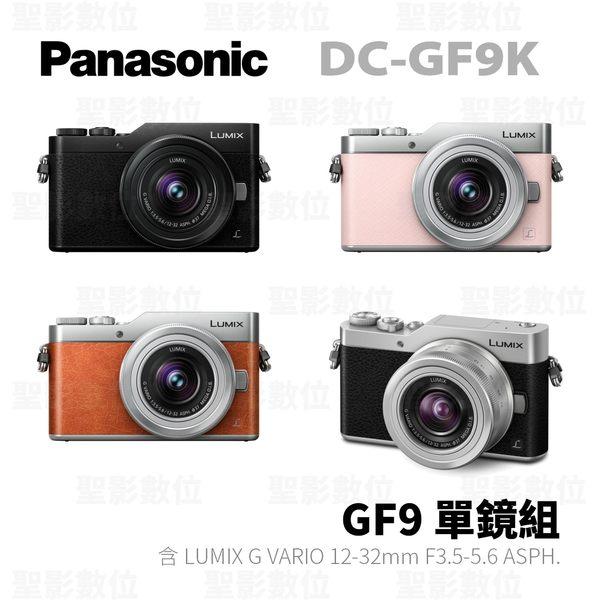 【聖影數位】Panasonic LUMIX DC-GF9K [12-32mm 單鏡組] 微單眼相機 無反 公司貨