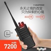 BF-555S對講機民用大功率1-50公里寶峰戶外對講器888S升級版 交換禮物