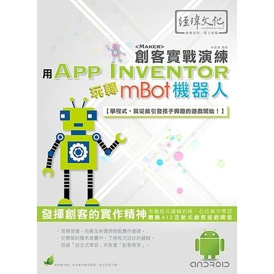 用App Inventor玩轉mBot機器人創客實戰演練