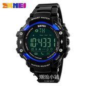 SKMEI 手錶/智慧運動 來電提醒