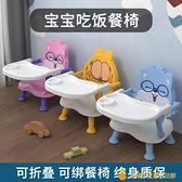 寶寶餐椅便攜式bb凳兒童餐椅可折疊嬰兒吃飯椅子家用餐桌學座椅【小橘子】