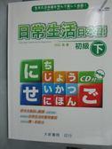 【書寶二手書T7/語言學習_QHW】日常生活日本語初級(下)_川口良_附光碟