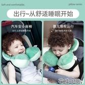 兒童u型枕護頸嬰兒推車枕頭防震寶寶汽車安全座椅旅行定型枕護頭 花樣年華