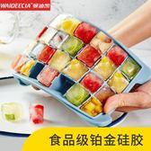 硅膠冰格 冰塊模具 速凍器冰塊盒制冰盒冰棍雪糕模具家用方形帶蓋 小明同學