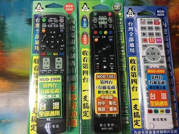 【數位電視遙控器】電視遙控器 第四台遙控器MOD有線電視數位機上盒【八八八】e網購