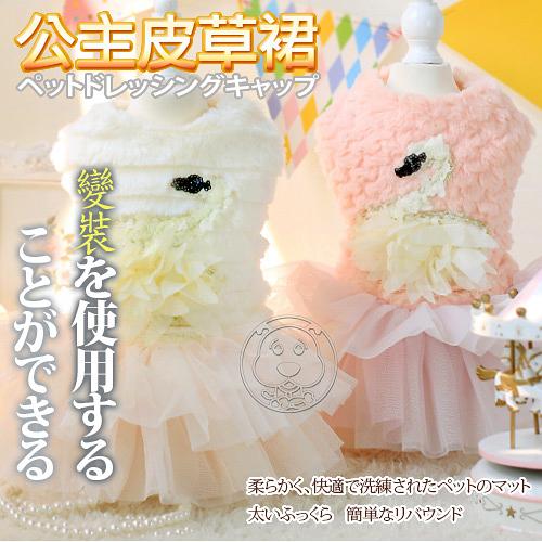 【培菓平價寵物網】Petstyle》天鵝湖公主皮草裙