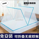 折疊蚊帳 折疊蚊帳家用免安裝加密款單人1.2米雙人1.8米上下鋪學生宿舍蚊帳